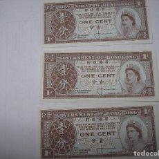 Billetes extranjeros: BILLETE DE 1 CENTAVO SIN FECHA DE HONG KONG. SOLO IMPRESO POR UNA CARA. Lote 268275334