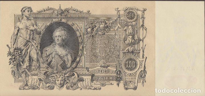 Billetes extranjeros: BILLETES - RUSIA - 100 RUBLOS 1910 - PICK-13B (SC-) - Foto 2 - 160801586