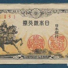 Billetes extranjeros: BILLETE 5 SEN DE 1944 SERIE 13 JAPÓN XF. Lote 160927962