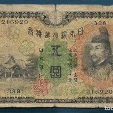 Billetes extranjeros: BILLETE 5 YEN DE 1930 SERIE 338 JAPÓN VG. Lote 160928954