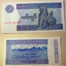 Billetes extranjeros: BILLETE DE MYANMAR 1 KYAT PLANCHA. Lote 161434554