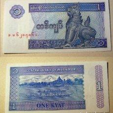 Billetes extranjeros: BILLETE DE MYANMAR 1 KYAT PLANCHA. Lote 161434586