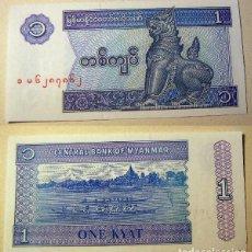 Billetes extranjeros: BILLETE DE MYANMAR 1 KYAT PLANCHA. Lote 161434618
