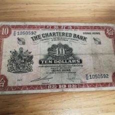 Billetes extranjeros: HONG KONG. 10 DOLLARS. Lote 161481990