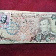 Billetes extranjeros: IRAN. 500 RIALS ÉPOCA DEL SHA DE PERSIA 1974-1979. RESELLO. Lote 162299974
