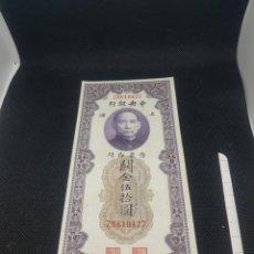 Billetes extranjeros: BILLETE CHINO 50 CUSTOMS GOLD 1930 SIN CIRCULAR MENOS. Lote 163346230