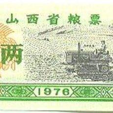 Billetes extranjeros: CHINA (CUPONES) 0.10 JIN (1 LIANG) = 50 GRS SHANXI 1976 UNC. Lote 163992758