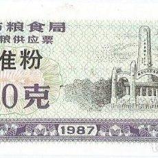 Billetes extranjeros: CHINA (CUPONES) 0.50 G?NGJ?N (500 KÈ) = 500 GR SIPING 1987 UNC. Lote 164276338