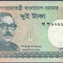 Billetes extranjeros: BANGLADESH - 2 X 2 TAKA 2015 + 2017 - S / C - MIRE MIS OTROS LOTES Y AHORRE GASTOS DE ENVÍO. Lote 164958286