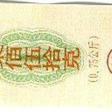 Billetes extranjeros: CHINA (CUPONES) 0.75 G?NGJ?N (750 KÈ) = 750 GR JINAN 1993 UNC. Lote 165062086