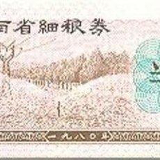 Billetes extranjeros: CHINA (CUPONES) 0.50 JIN = 250 GRS. HENAN 1980 UNC. Lote 165062334