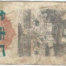 Billetes extranjeros: CHINA (CUPONES) 3 JIN = 1.5 KGS HUNAN 1978. Lote 165344398