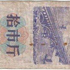 Billetes extranjeros: CHINA (CUPONES) 10 JIN = 5 KG HUNAN 1978. Lote 165344570