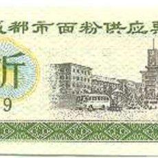 Billetes extranjeros: CHINA (CUPONES) 1 JIN = 500 GRAMOS CHENGDU 1979 UNC. Lote 165403790