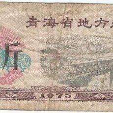 Billetes extranjeros: CHINA (CUPONES) 3 JIN = 1.5 KGS QINGHAI 1975. Lote 165408650