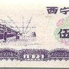 Billetes extranjeros: CHINA (CUPONES) 0.50 JIN (5 LIANG) = 250 GRS. XINING 1973 UNC. Lote 165408830