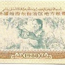 Billetes extranjeros: CHINA (CUPONES) 1 G?NGJ?N = 1 KG XINJIANG 1988 UNC. Lote 165409086