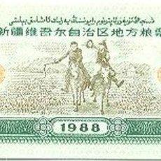 Billetes extranjeros: CHINA (CUPONES) 2 G?NGJ?N = 2 KG XINJIANG 1988 UNC. Lote 165409142