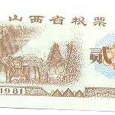 Billetes extranjeros: CHINA (CUPONES) 2 JIN = 1 KG SHANXI 1981 UNC. Lote 166281394