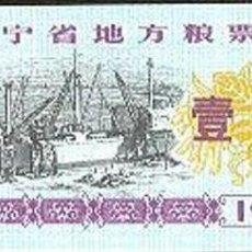 Billetes extranjeros: CHINA (CUPONES) 0.10 JIN (1 LIANG) = 50 GRS LIAONING 1980 UNC. Lote 166281486