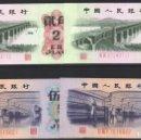 Billetes extranjeros: CONJUNTO DE 4 BILLETES - CHINA - 2 ER JIAO AÑO 1962 / 5 WU JIAO AÑO 1972 - SIN CIRCULAR. Lote 166413349