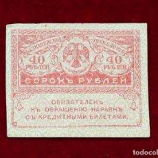 Billetes extranjeros: 40 RUBLOS S/F (1917) RUSIA, KERENKA MBC / VF. Lote 166568406