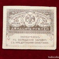 Billetes extranjeros: 20 RUBLOS S/F (1917) RUSIA, KERENKA MBC / VF. Lote 166568526