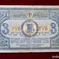 Billetes extranjeros: 3 RUBLOS 1918 ROSTOV. Lote 166571542