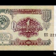 Billetes extranjeros: RUSIA RUSSIA 1 RUBLO 1991 PICK 237 SC UNC. Lote 135395606