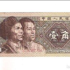 Billetes extranjeros: BILLETE DE 1 JIAO DE CHINA DE 1980. EBC. WORLD PAPER MONEY-881. (BE401). Lote 167819424