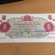 Billetes extranjeros: BULGARIA 5 LEVAS KM FX38 1986. Lote 167989493
