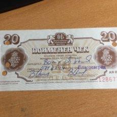 Billetes extranjeros: BULGARIA 20 LEVAS KM FX40 1986. Lote 167989586