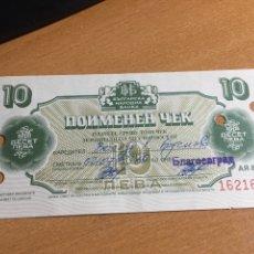 Billetes extranjeros: BULGARIA 10 LEVAS KM FX39 1986. Lote 167989696