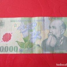 Billetes extranjeros: RUMANIA. BILLETE DE 10000 LEI. . Lote 168205336