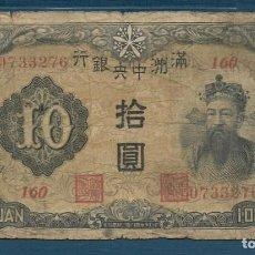 Billetes extranjeros: 10 YUAN DE CHINA MANCHUKUO (MANCHURIA) 7 DÍGITOS S/N F DIFÍCIL DE ENCONTRAR. Lote 169287316