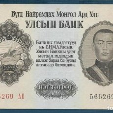 Billetes extranjeros: 1 TUGRIK DE MONGOLIA DE 1955 SERIE AE SIN CIRCULAR -. Lote 169287656