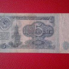 Billetes extranjeros: BILLETE DE -5 RUBLOS DE RUSIA(URSS). Lote 169732646