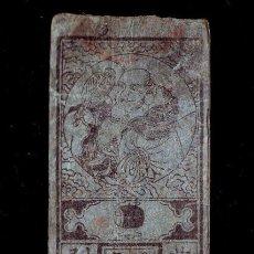 Billetes extranjeros: HANSATSU DE 1800-+, HYOGO, 1 MONME DE PLATA AZUL, PERIODO EDO JAPONÉS, ÉPOCA SAMURAI.. Lote 171085340
