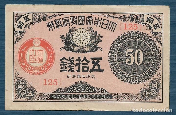 50 SEN DE PLATA FRACCIONALES DE 1918 JAPÓN SERIE 125 VF- (Numismática - Notafilia - Billetes Extranjeros)