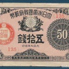 Billetes extranjeros: 50 SEN DE PLATA FRACCIONALES DE 1918 JAPÓN SERIE 125 VF-. Lote 171588454