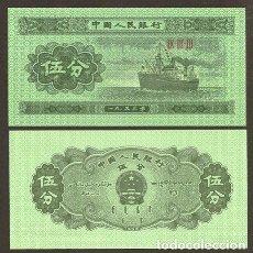 Billetes extranjeros: CHINA. 5 FEN 1953. PICK 862 B. S/C. BARCO.. Lote 293893173