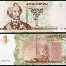 Billetes extranjeros: TRANSNISTRIA - 1 RUBLO - AÑO 2007 (FRANJA DE SEGURIDAD 2012) - S/C. Lote 171625015