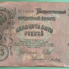 Billetes extranjeros: BILLETE DE RUSIA IMPERIAL. 25 RUBLOS 1909. BUENA CONSERVACIÓN. Lote 171804409