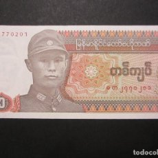 Billetes extranjeros: BILLETE DE 1 KIAT DE BIRMANIA (MYANMAR). Lote 172032437
