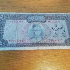Billetes extranjeros: IRAN. PERSIA. 500 RIALS. Lote 172908438