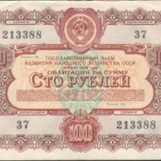 Billetes extranjeros: 100 RUBLOS 1956 RUSIA/URSS PRÉSTAMO BOND, SERIE: 37-213388 - F. Lote 173098584