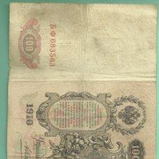 Billetes extranjeros: BILLETE DE RUSIA IMPERIAL. 100 RUBLOS 1910. BUENA CONSERVACIÓN. Lote 174024255