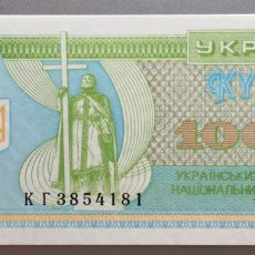 Billetes extranjeros: UCRANIA. 10000 1996. Lote 174480977