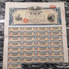 Billetes extranjeros: HOJA DE BONOS DE GUERRA 1940 JAPÓN 100 YENES A 1,75 DE INTERÉS. Lote 175173453