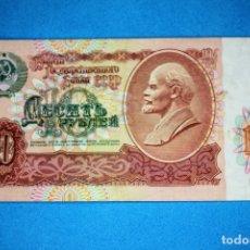 Billetes extranjeros: 10 RUBLOS 1991 RUSIA URSS. Lote 175262905